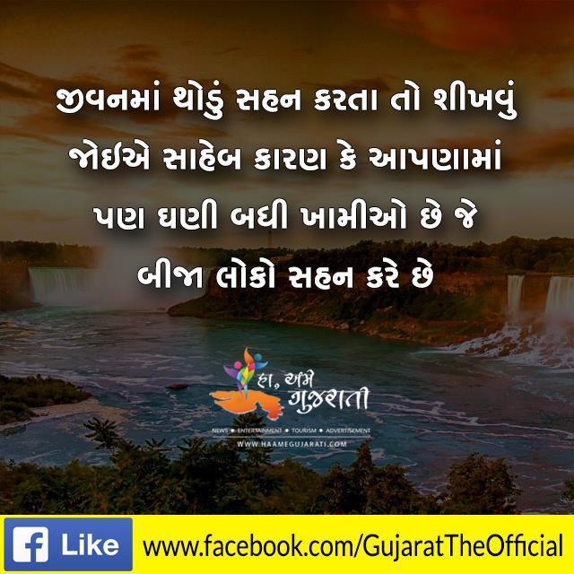 Pin by Pravin Haribhai on Gujarati Suvichar Zindagi