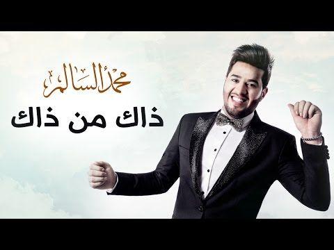 محمد السالم ذاك من ذاك حصريا 2016 Mohamed Alsalim Zak Mn Zak Exclusive Lyric Clip Youtube Nostalgic Songs Song Lyrics Wallpaper Music Mood