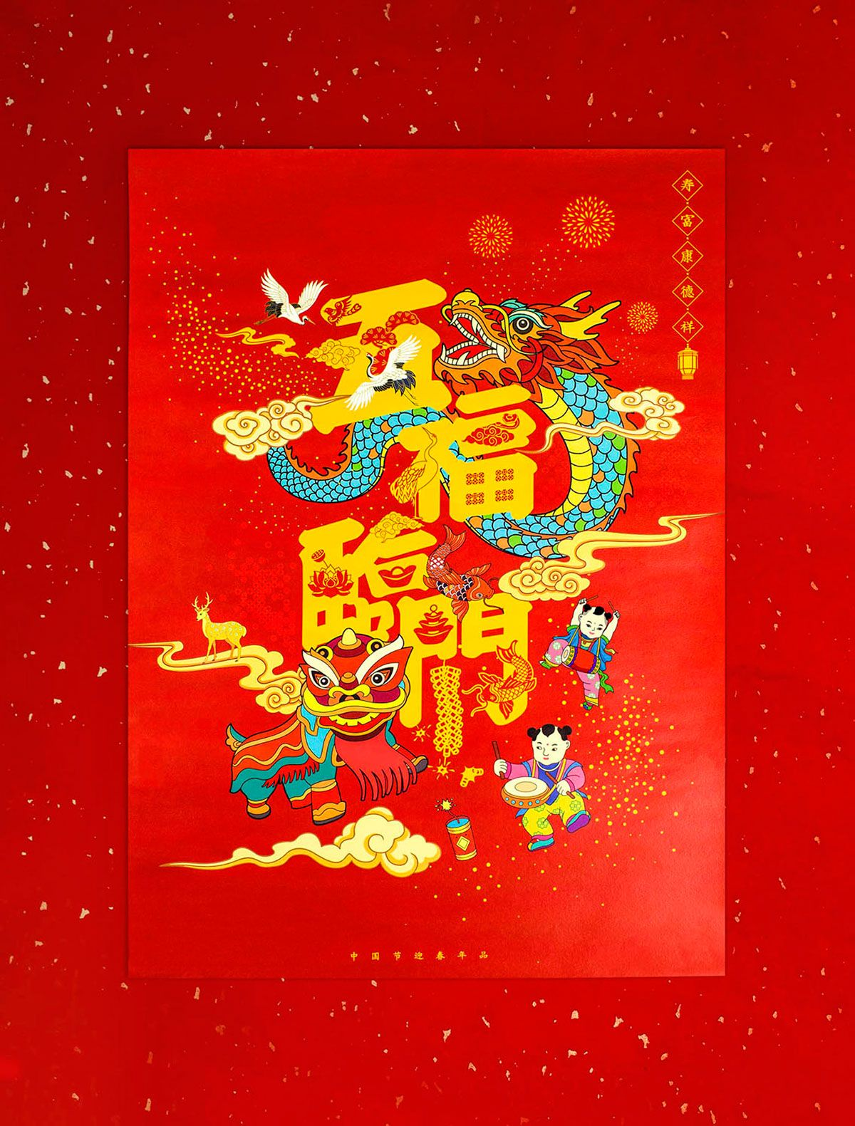 Pin by kita xiuqin on 中國   Chinese festival, Spring festival, Festival