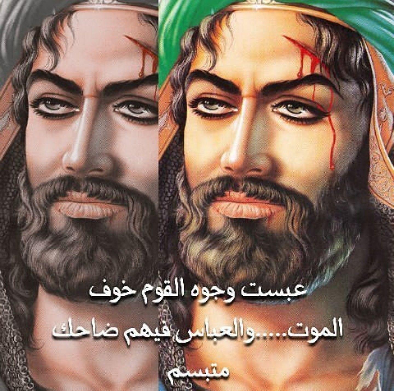 ابا الفضل العباس Hazrat Ali Islamic Pictures Hussain Karbala