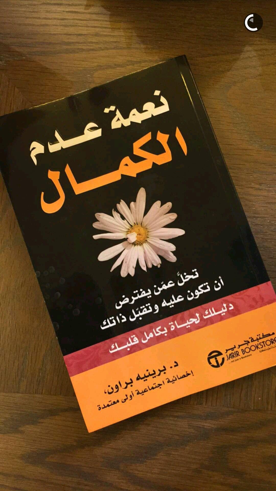 كتاب نعمة عدم الكمال