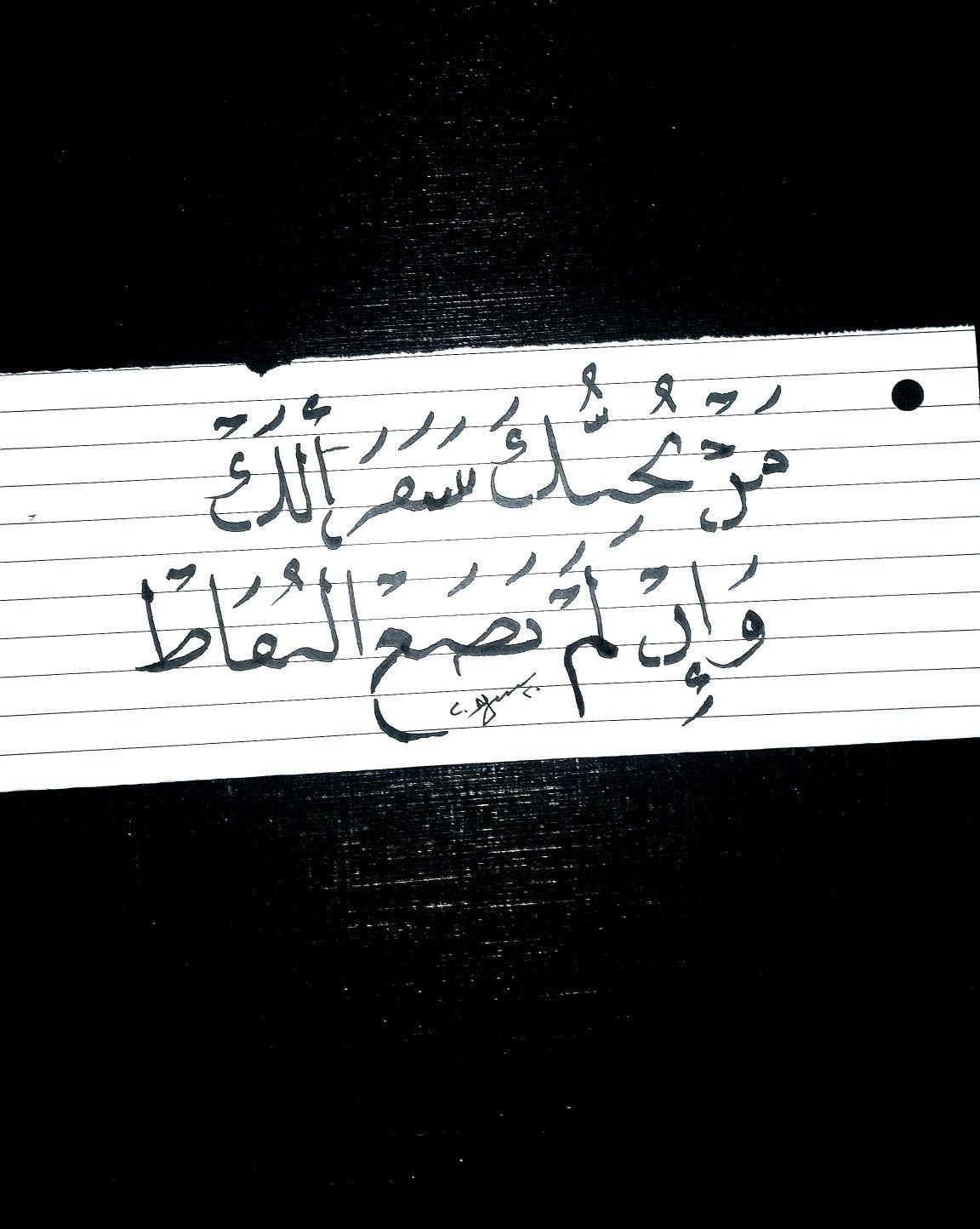 من يحبك سيقرا لك وان لم تضع النقاط Logos Calligraphy Handwriting