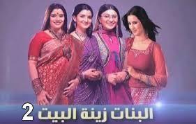 Al Banat Zinat Al Bayt 2 Episode