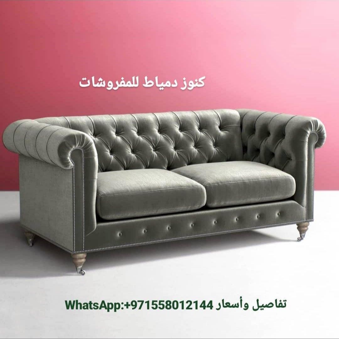 Pin By Knooz Dumyat Furniture On كنب مودرن وجلسات مودرن Chair Accent Chairs Decor