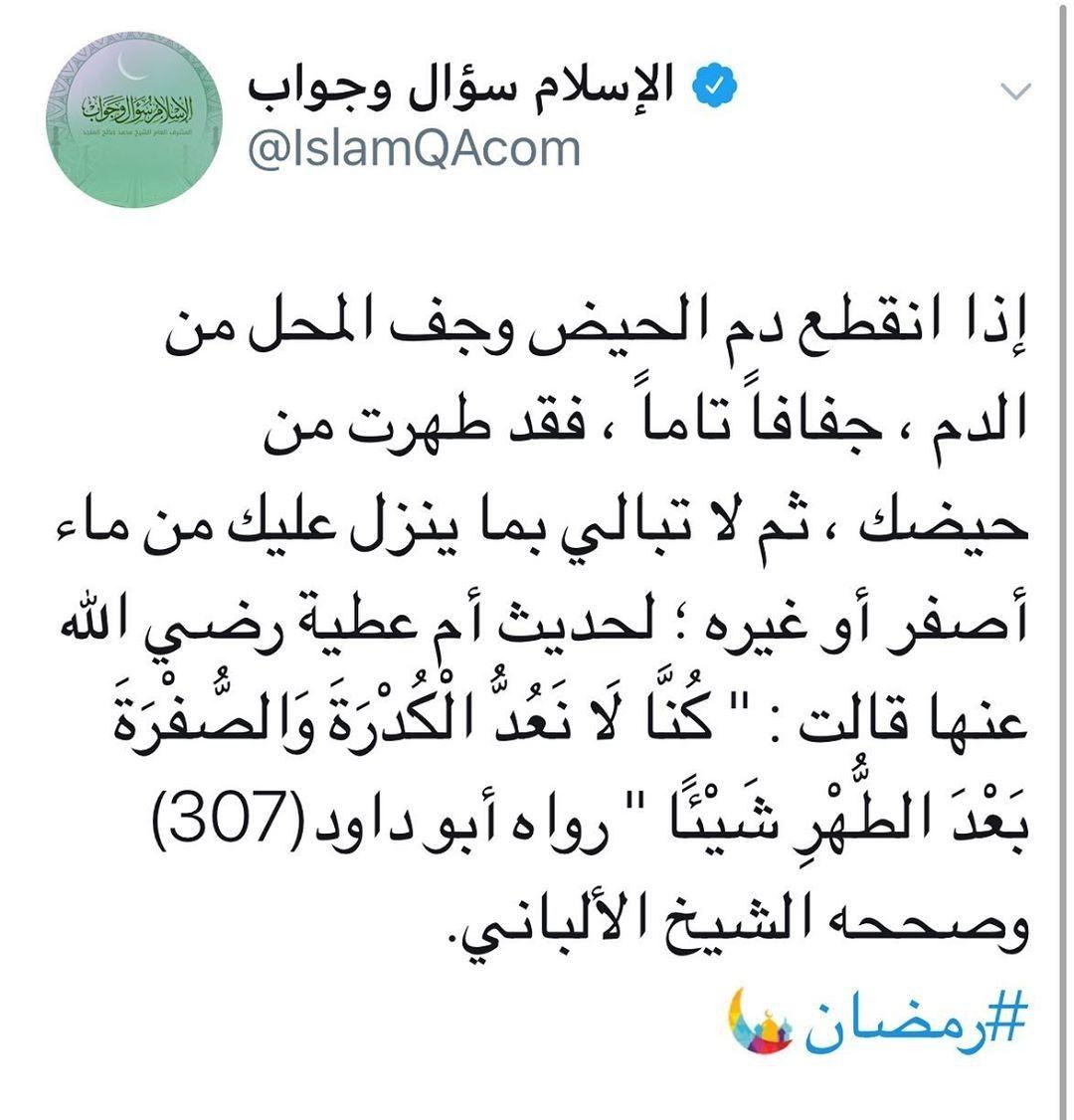 الحيض والأستحاضة Math Math Equations Islam