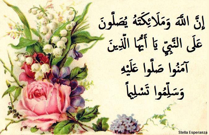اللهم صل وسلم وبارك على محمد وعلى آله وصحبه أجمعين