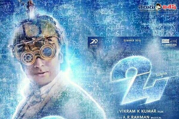 24 movie news surya 24 movie first look posters release hero surya upcoming film vikram kumar direction samantha heroine ar rahaman music first look posters released thecheapjerseys Choice Image