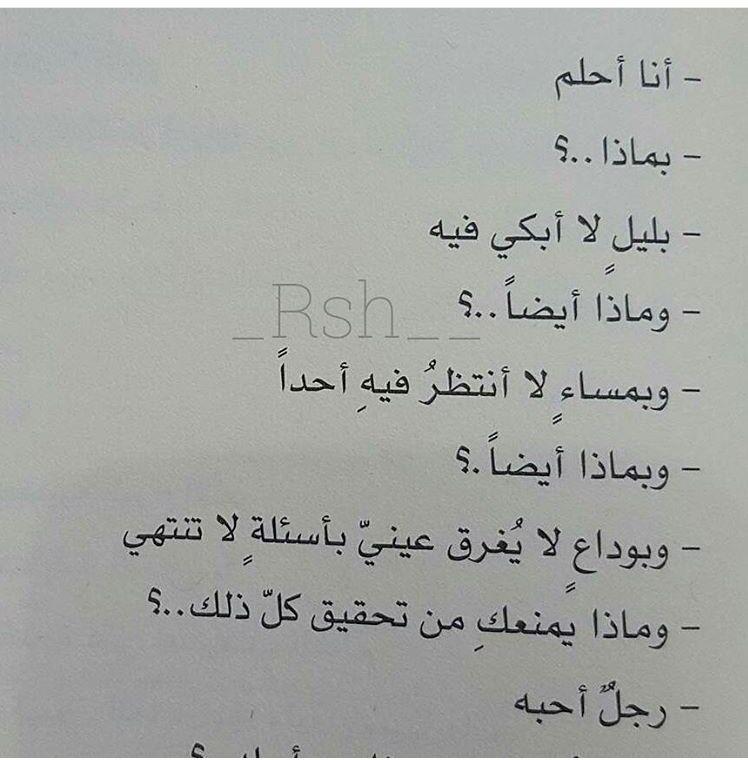 رجل احبه عالمي Love Quotes Arabic Quotes Quotes