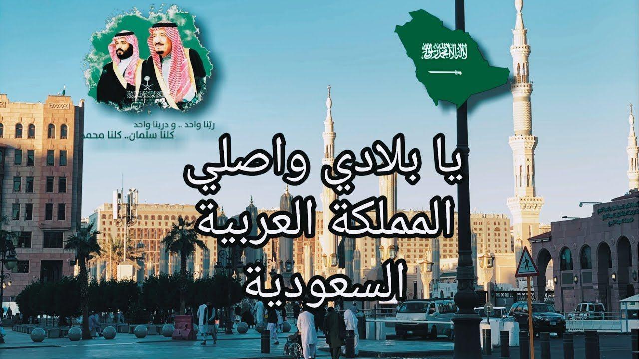 يا بلادي واصلي ابو بكر سالم Abu Bakr Salem And Pray My Country 1080p Broadway Shows Broadway Show Signs Broadway