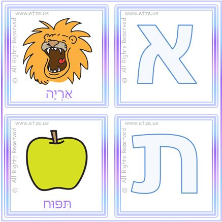 etze - hebrew letters memory game /dfus, משחק זכרון ללימוד אותיות