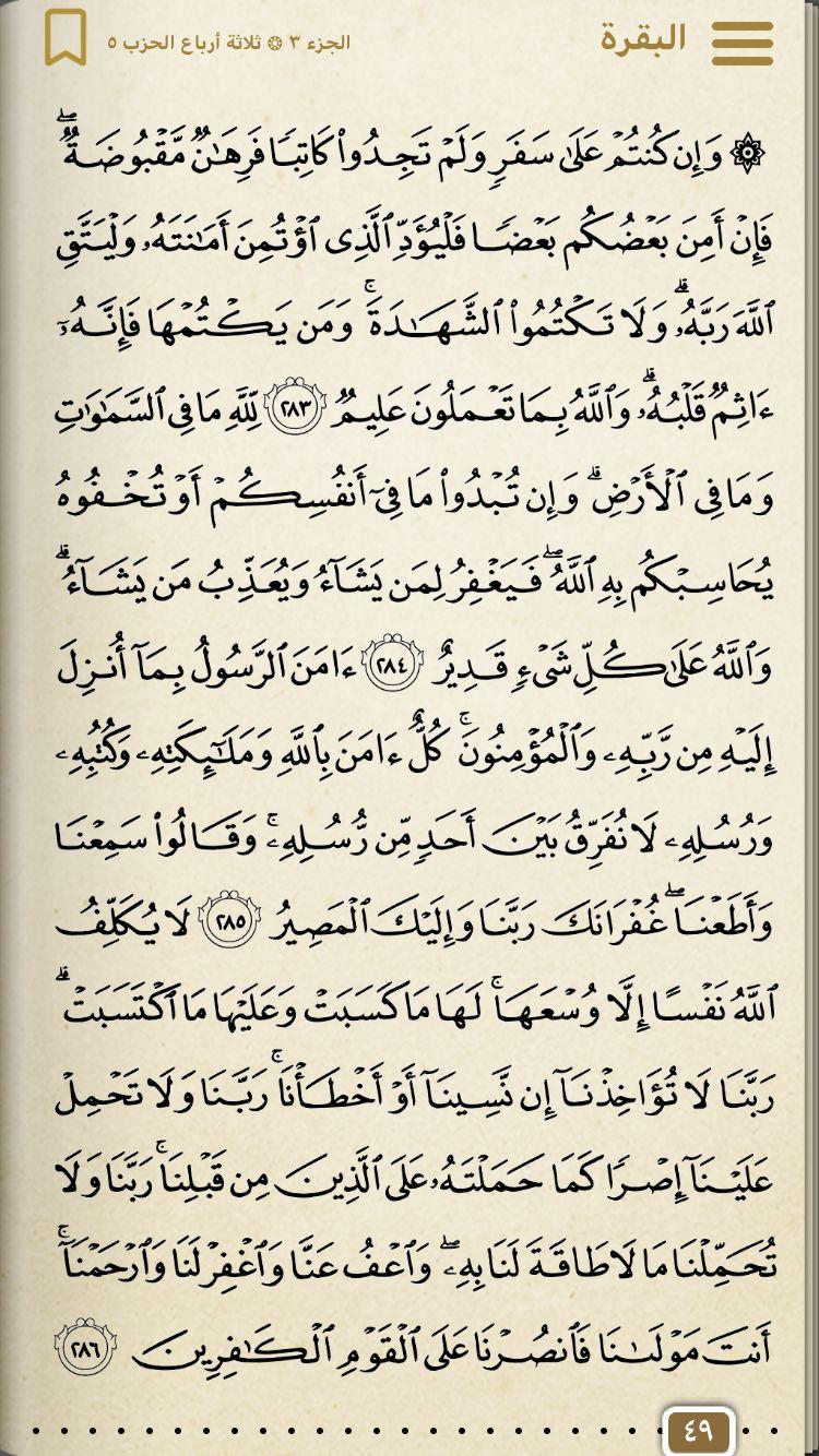 الآيتان من آخر سورة البقرة من قرأهما في ليلة كفتاه Quran Verses Quran Verses