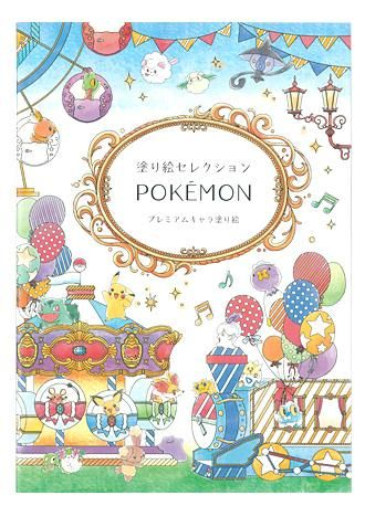 Pokemon Coloring Book Premium