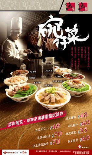 pin by chen hou on food amp beverage ads pinterest menu