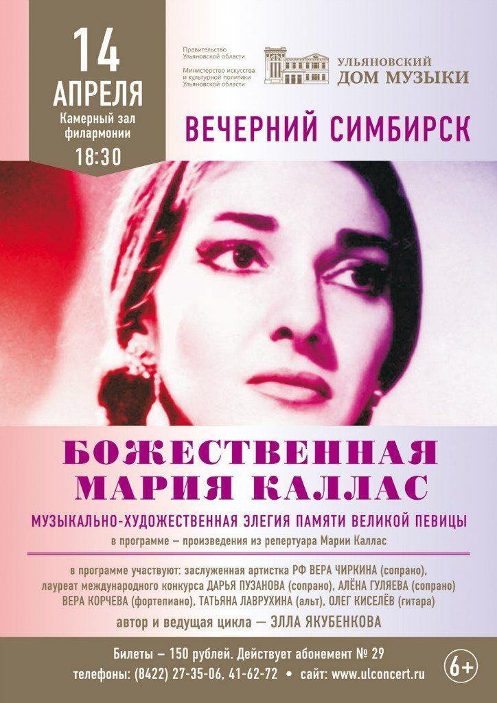 БОЖЕСТВЕННАЯ МАРИЯ КАЛЛАС. Ульяновская областная филармония