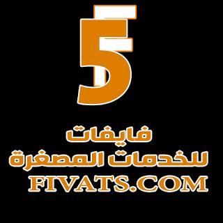 فايفات للخدمات المصغرة تصميم برمجة قالب موقع خدمات مصغرة اعلانا Blog Blog Posts Tech Company Logos