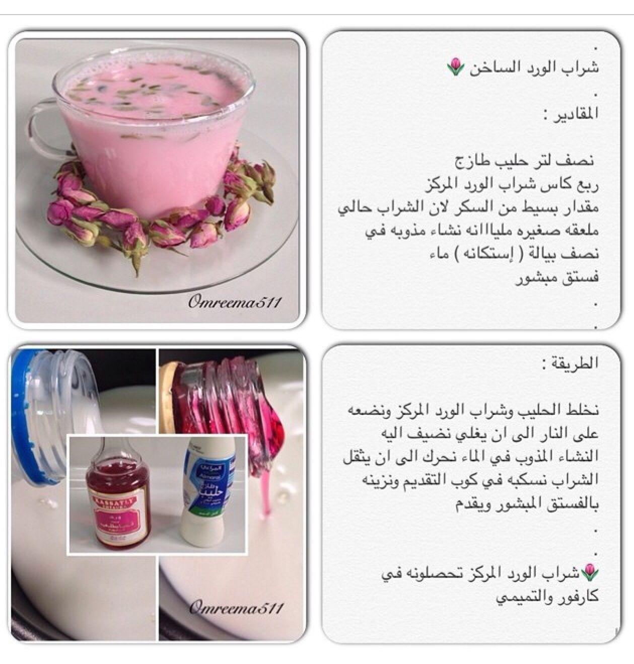 شراب الورد Coffee Drink Recipes Shake Recipes Ramadan Sweets