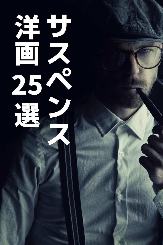 洋画のサスペンス映画おすすめ25選 映画 おすすめ 映画 感動 映画