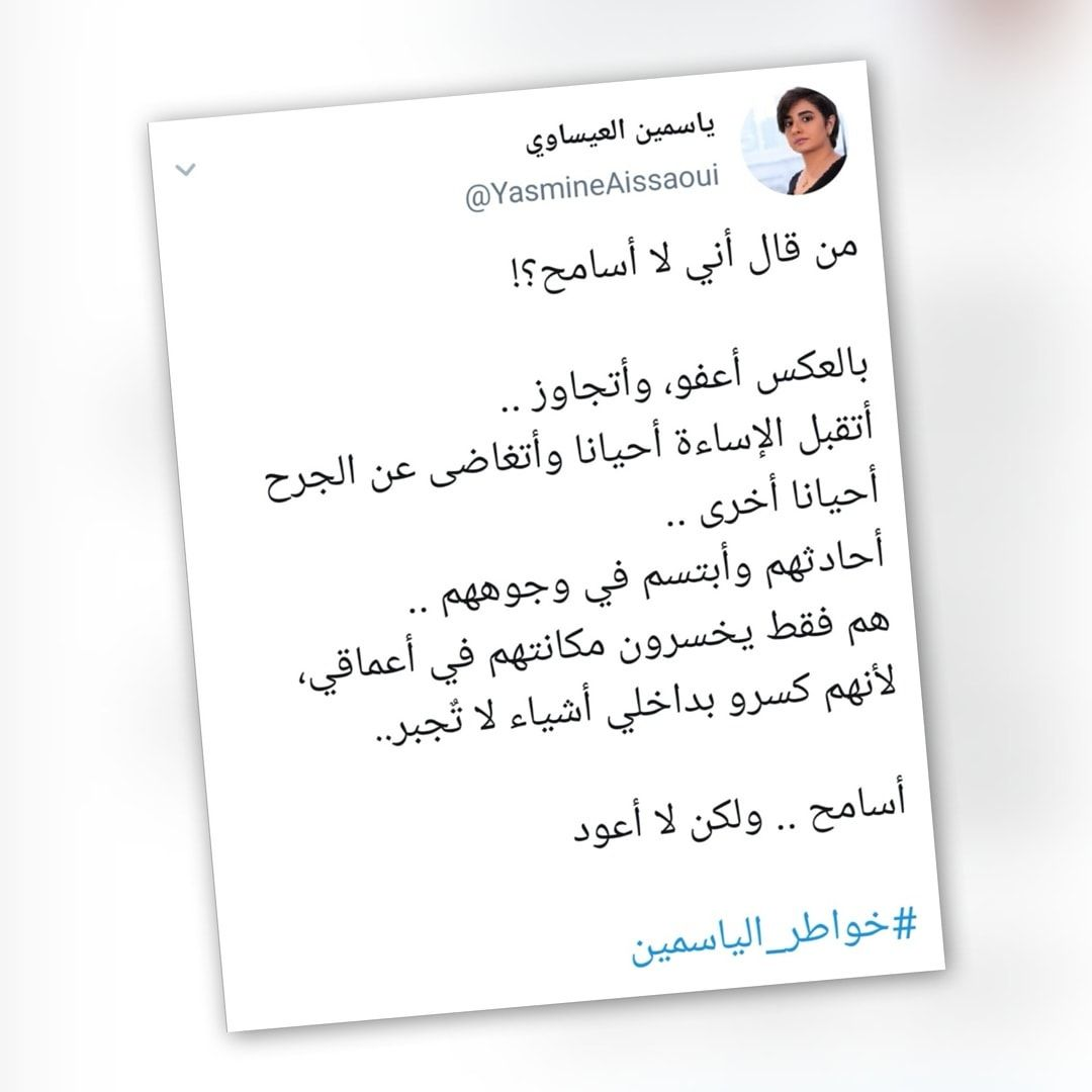 979 Likes 13 Comments ياسمين العساوي Yasmine Aissaoui On Instagram خواطر خواطر الياسمين كلمات تغريدات تويتر ج Arabic Quotes Quotes Bullet Journal
