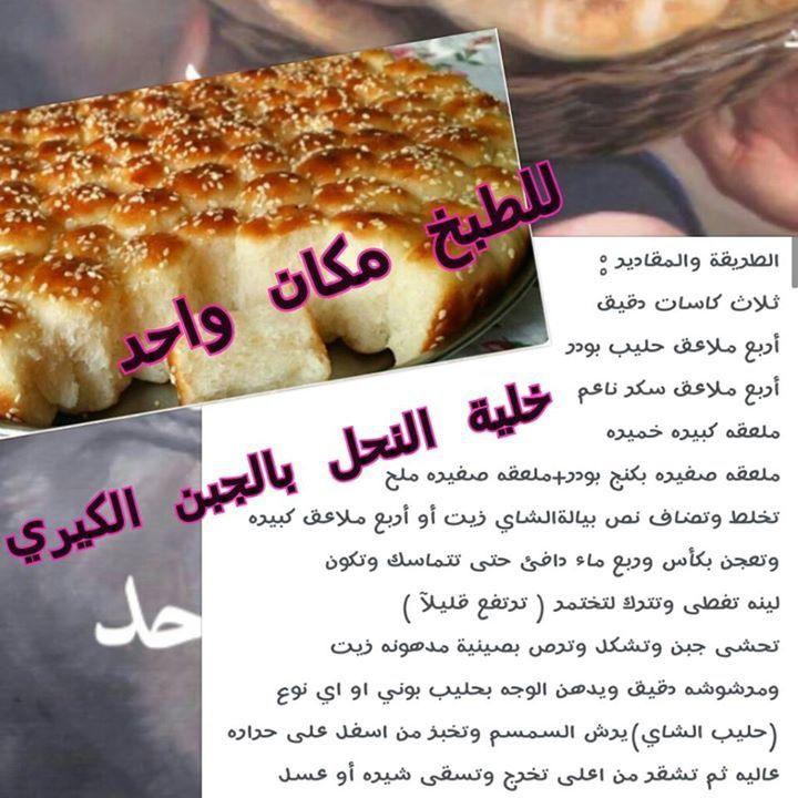 خلية النحل بالجبن الكيري Sweets Recipes Tunisian Food Arabic Food