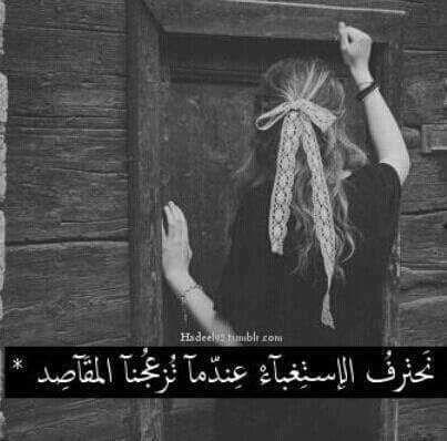 Desertrose نحترف الاستغباء عندما تزعجنا المقاصد Thoughts Quotes Arabic Quotes Love Quotes