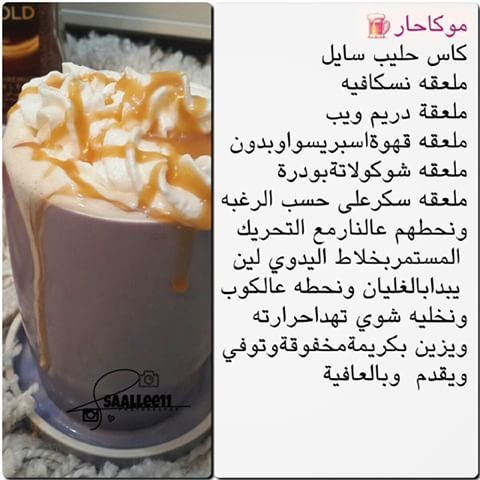 موكا حار Starbucks Recipes Coffee Drink Recipes Coffee Recipes