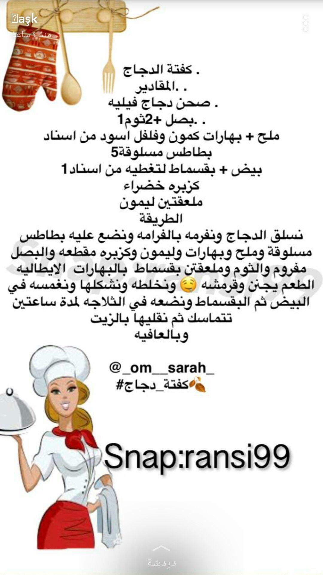 Pin By Lamq20 On طبخ Arabic Food Chicken Drumsticks Food Recipies