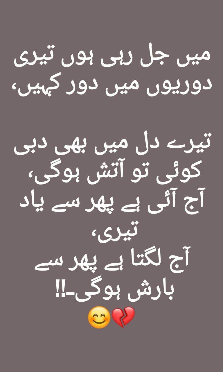 Urdu Song Lyric Quotes Deep Words Beautiful Poetry