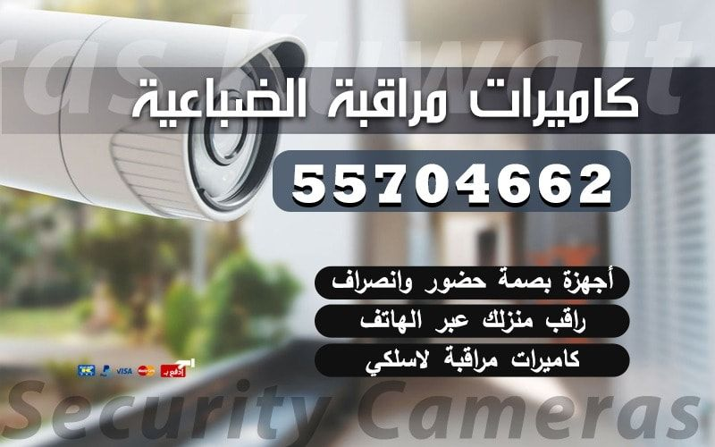 فني كاميرات مراقبة الضباعية 55704662 كاميرات شاليهات الجليعة Camera Security Camera Lockscreen Screenshot