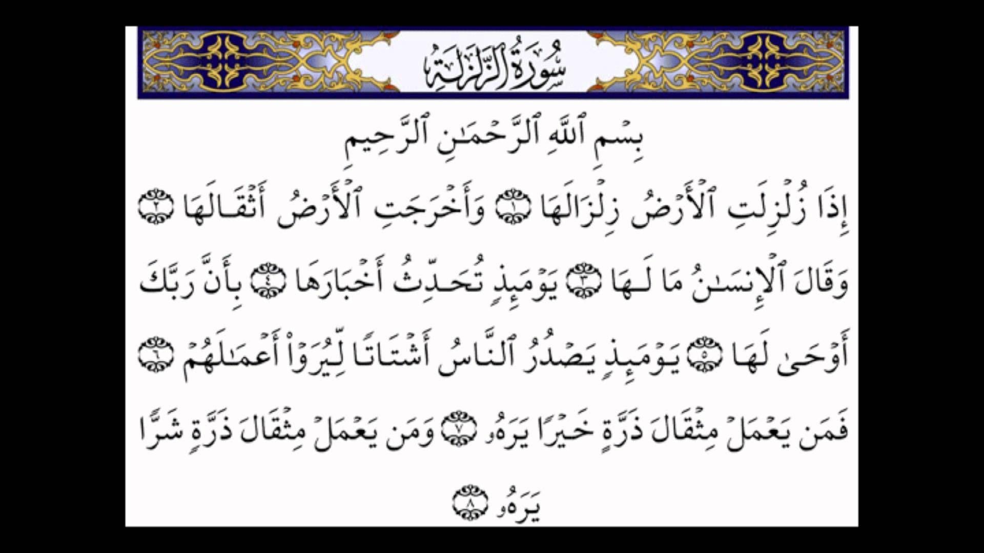 سورة الزلزلة بصوت سعد الغامدي Arabic Calligraphy Calligraphy