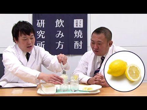 冷凍レモンでつくるレモンサワー|焼酎飲み方研究所|アサヒビール