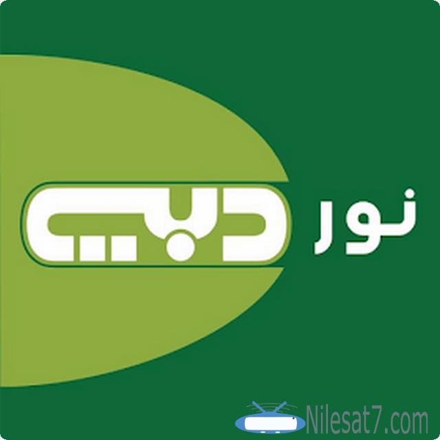 تردد قناة نور دبي الفضائية Noor Dubai Tv Noor Dubai Noor Dubai Tv القنوات الاماراتية تردد نور دبى Dubai Allianz Logo Tv