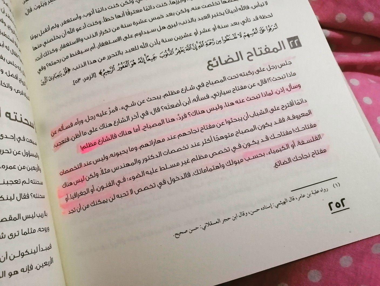 أحمد الشقيري أربعون Personalized Items Receipt Person