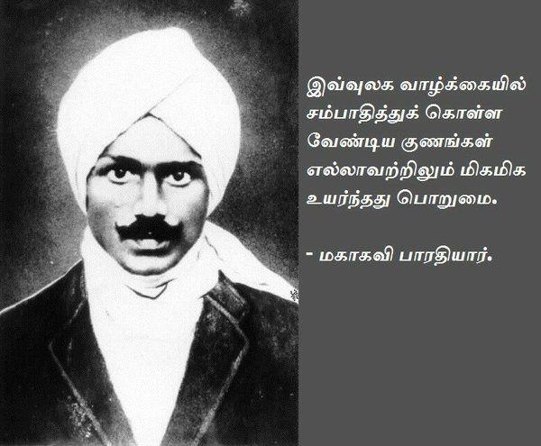 mahakavi bharathiyar family Google Search Thamizh