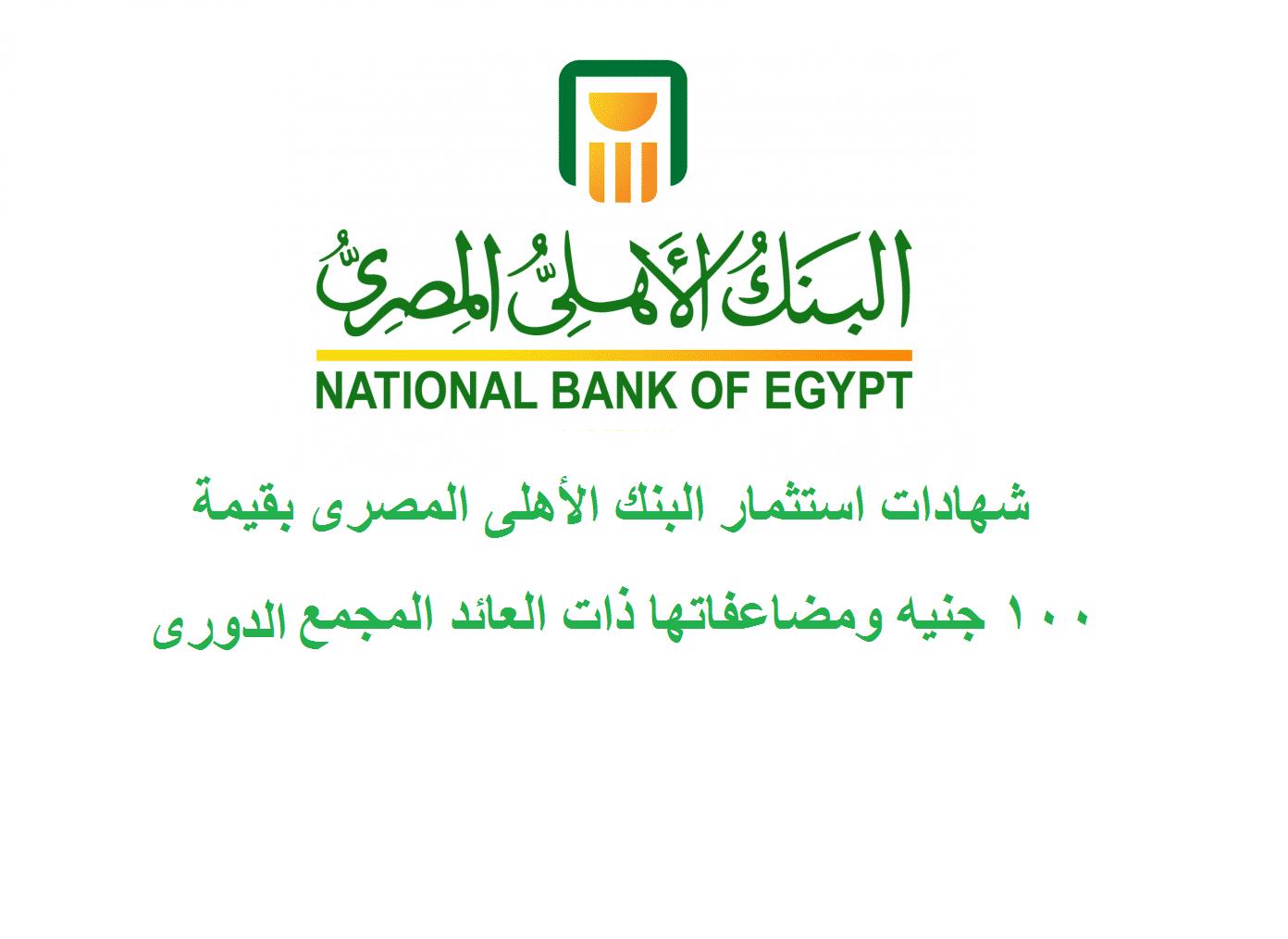 شهادات استثمار البنك الأهلي أ ب بقيمة 100 جنيه ومضاعفاتها بعائد مجمع ودورى Egypt National