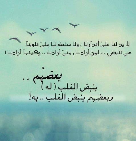 بعضهم ينبض القلب له وبعضهم ينبض القلب به Arabic Love Quotes English Words Words
