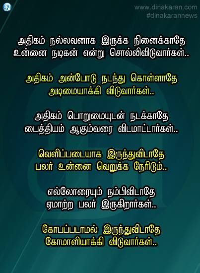 Swami Vivekananda Quotes, Tamil Kavithaigal, Real Quotes, Life Quotes,  Qoutes, Unique Quotes, Wisdom Words, Favorite Words, Motivational