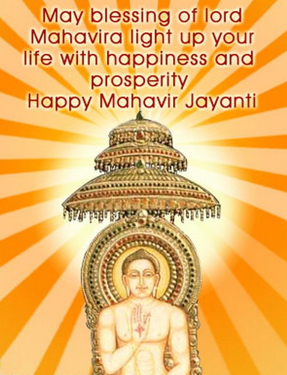 Mahavir Jayanti Greeting Cards | Family Guide to family holidays on the internet  Wishes Images, Photos, Status