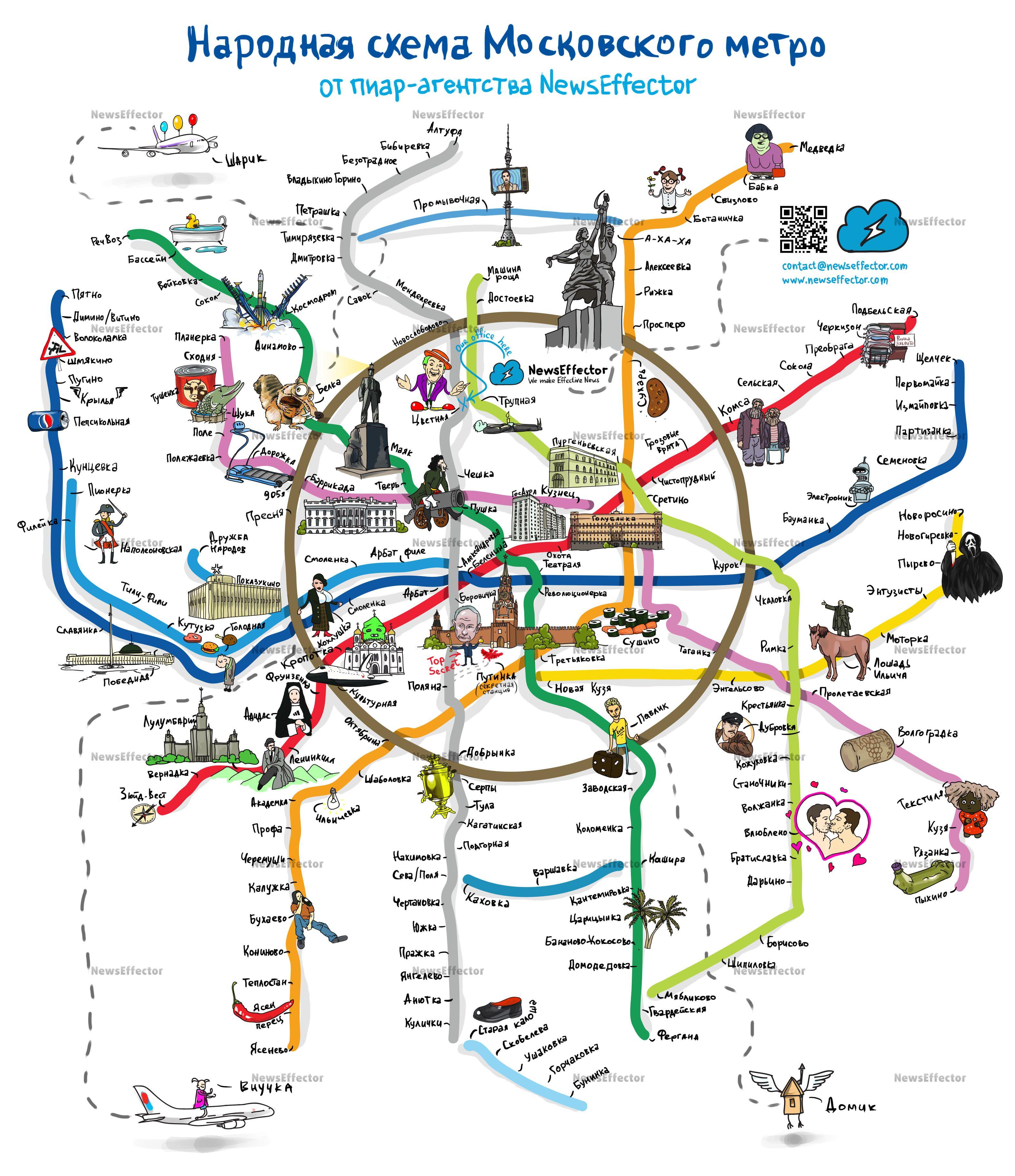 карта схема метро санкт петербург полная стоимость займа для кредитных кооперативов