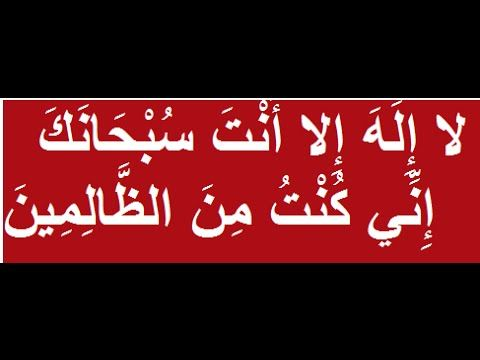 لا اله الا انت سبحانك اني كنت من الظالمين Quran Verses Islamic Quotes Glass Painting Designs