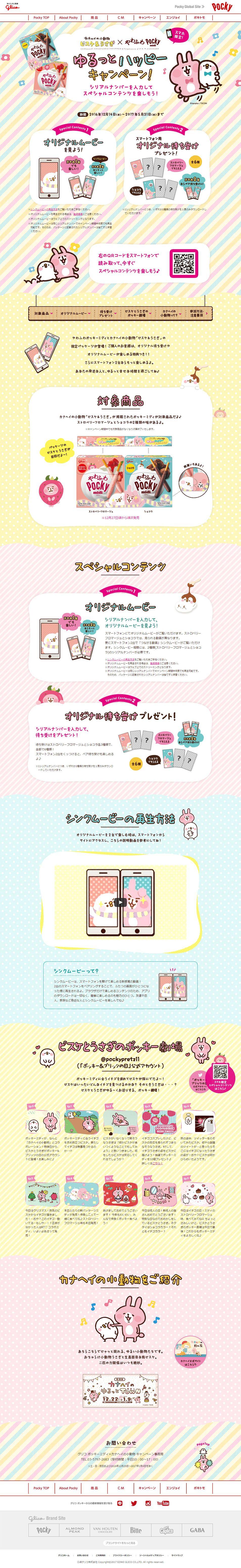 ゆるっとハッピーキャンペーン【和菓子・洋菓子・スイーツ関連】のlp