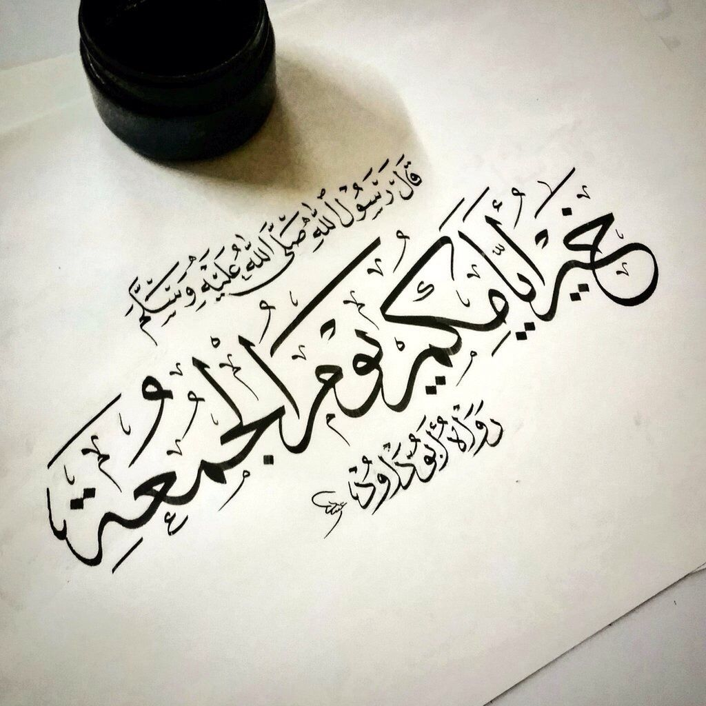 سنكون يوم ا مان ريد Photo Calligraphy Art Quotes Arabic Calligraphy Art Islamic Calligraphy