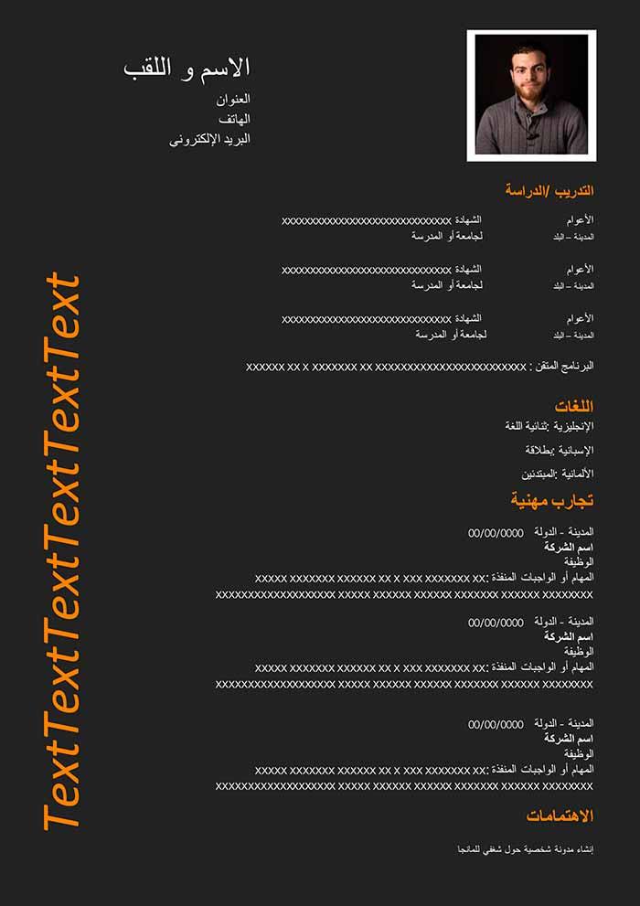 نموذج سيرة ذاتية غير إعتيادية باللون البرتقالي أمثلة سير ذاتية بصيغة وورد Cv Template Templates Orange