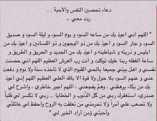 دعاء لتحصين النفس Islam Facts Words Quotes