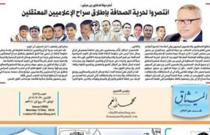 اخر اخبار اليمن مباشر - صحيفة المخلوع صالح تطالب باطلاق الصحفيين من سجون الحوثي