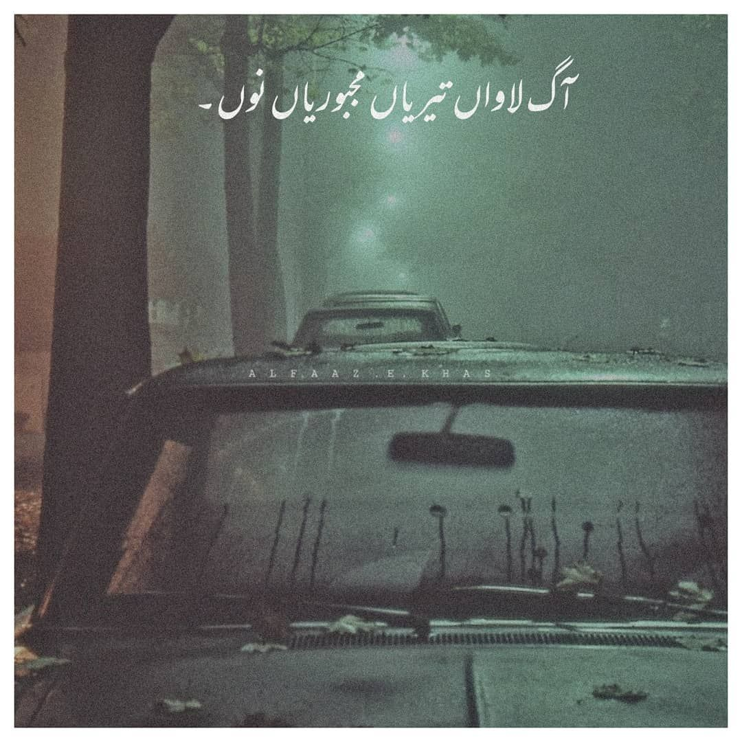 Follow Alfaaz E Khas On Instagram Urdu Funny Poetry Poetry Feelings Poetry Words