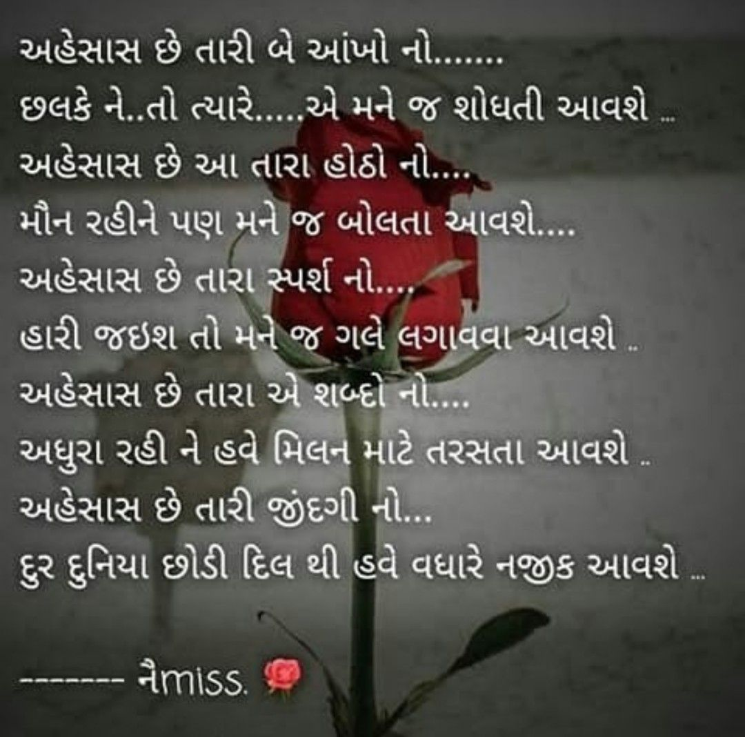 Pin by Sadiyabhojabhai on ગુજરાતી શાયરી Feelings quotes