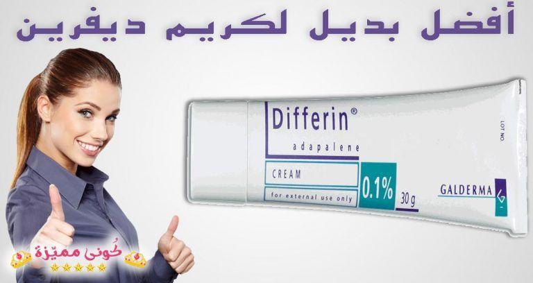 افضل بديل لكريم ديفرين في جمهورية مصر العربية و المملكة العربية السعودية نقدم لكم افضل مجموعة متكاملة لعلاج حب الشباب و اثار Acne Treatment Personal Care Acne