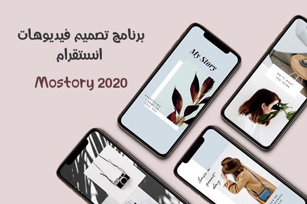 تحميل برنامج تصميم فيديوهات انستقرام Mostory تطبيق تصاميم فيديو انستقرام مجانا برابط مباشر Templates Free Design Story Template Insta Story