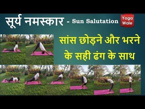 surya namaskaryogawale with breathing pattern stepby
