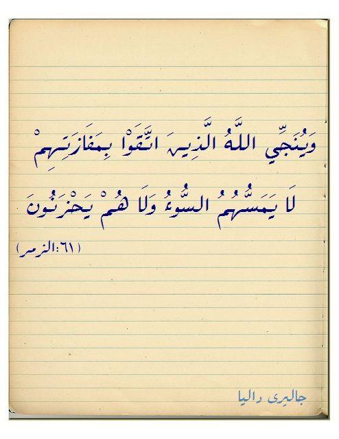 اللهم اجعلنا من المتقين Math Arabic Calligraphy Calligraphy